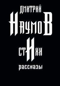 Книга Стихи и рассказы - Автор Дмитрий Наумов