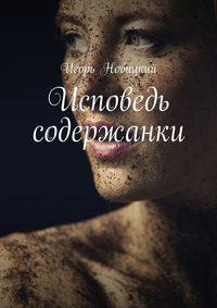 Книга Исповедь содержанки - Автор Игорь Новицкий