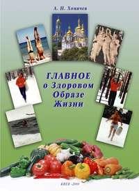 Купить книгу Главное о Здоровом Образе Жизни. Книга 1, автора Алексея Николаевича Хомичева