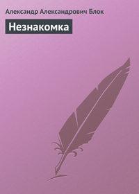 Купить книгу Незнакомка, автора Александра Александровича Блока
