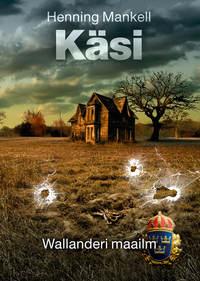 Купить книгу Käsi, автора Henning Mankell