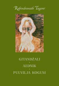 Купить книгу Gitandžali. Aednik. Puuvilja kogum, автора Rabindranath  Tagore