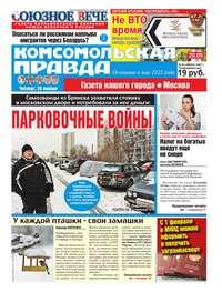 Комсомольская Правда. Москва 08ч-2017