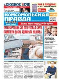 Комсомольская Правда. Санкт-петербург 08ч-2017