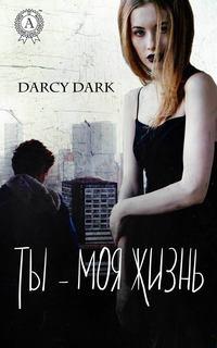 Книга Ты – моя жизнь - Автор Dark Darcy