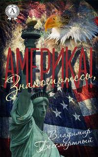 Книга Знакомьтесь, Америка! - Автор Владимир Бессмертный