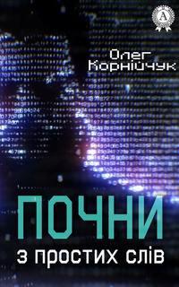 Книга Почни з простих слів - Автор Олег Корнійчук