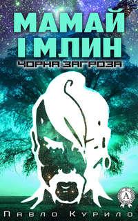 Книга Мамай і млин - Автор Павло Курило