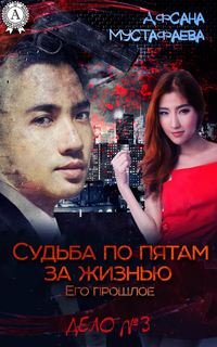 Книга Судьба по пятам за жизнью. Его прошлое - Автор Афсана Мустафаева