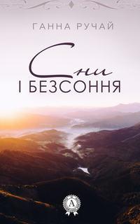 Книга Сни і безсоння - Автор Ганна Ручай