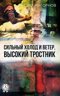 Книга Сильный Холод и Ветер, Высокий Тростник - Автор Олег Нагорнов