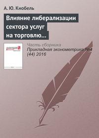 Влияние либерализации сектора услуг на торговлю услугами и производительность в промышленности России и других стран СНГ