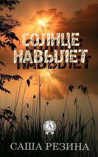 Книга Солнце навылет - Автор Саша Резина