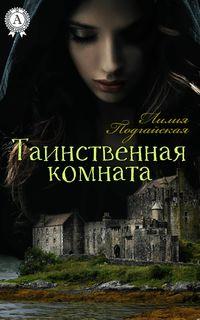 Книга Таинственная комната - Автор Лилия Подгайская