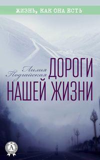 Книга Дороги нашей жизни - Автор Лилия Подгайская