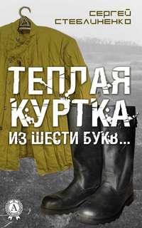 Книга Теплая куртка из шести букв… - Автор Сергей Стеблиненко