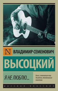 Купить книгу Я не люблю…, автора Владимира Высоцкого