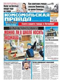 Комсомольская Правда. Санкт-петербург 09-2017