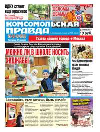 Комсомольская Правда. Москва 09-2017