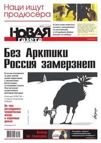 Новая Газета 08-2017