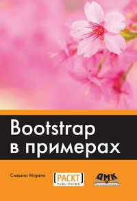 Книга Bootstrap в примерах