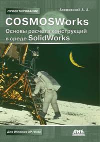 Купить книгу COSMOSWorks. Основы расчета конструкций в среде SolidWorks, автора Андрея Алямовского