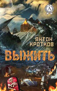 Книга Выжить - Автор Антон Кротков