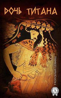 Книга Дочь титана - Автор Наталья Швец