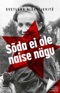 Купить книгу Sõda ei ole naise nägu, автора