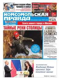 Комсомольская Правда. Москва 10с-2017