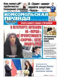 Комсомольская Правда. Санкт-петербург 10с-2017