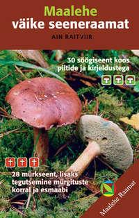 Купить книгу Maalehe väike seeneraamat, автора