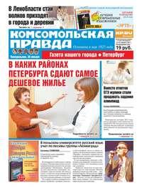 Комсомольская Правда. Санкт-петербург 10п-2017
