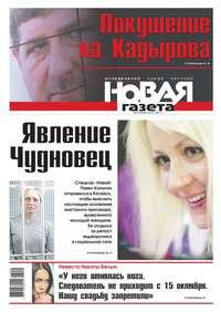Новая Газета 09-2017