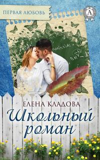 Книга Школьный роман - Автор Елена Кладова