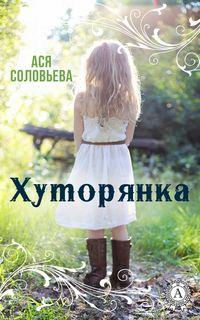 Книга Хуторянка - Автор Ася Соловьева