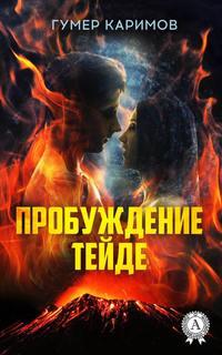 Книга Пробуждение Тейде - Автор Гумер Каримов