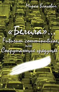 Купить книгу «Белила»… Книга третья: Futurum comminutivae, или Сокрушающие грядущее, автора Мирко Благовича