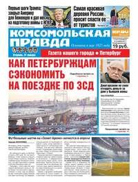 Комсомольская Правда. Санкт-петербург 10-2017