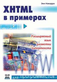 Купить книгу XHTML в примерах, автора Энн Наварро
