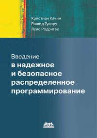 Купить книгу Введение в надежное и безопасное распределенное программирование, автора Кристиана Качина