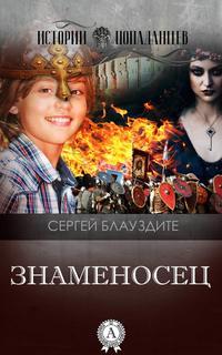 Книга Знаменосец - Автор Cергей Блауздите