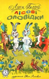 Книга Лісові оповідки - Автор Лідія Гулько