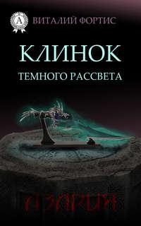 Книга Клинок темного рассвета - Автор Виталий Фортис