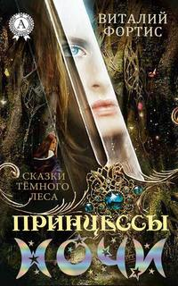 Книга Принцессы ночи - Автор Виталий Фортис