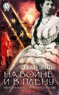 Книга На войне и в плену - Автор Белль Бойд