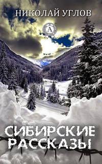 Книга Сибирские рассказы - Автор Николай Углов