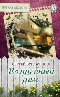 Книга Волшебный дом - Автор Сергей Бурлаченко