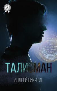 Книга Талисман - Автор Андрей Никитин
