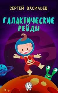 Книга Галактические рейды - Автор Сергей Васильев